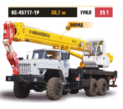 УРАЛ-4320 (6х6) КС-45717-1Р