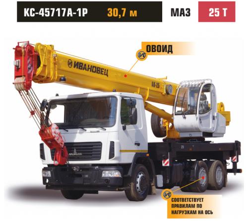 МАЗ-6312 (6х4) КС-45717А-1Р