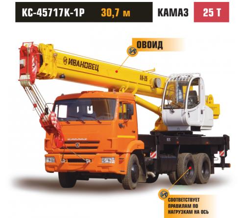 КАМАЗ-65115 (6х4) КС-45717К-1Р