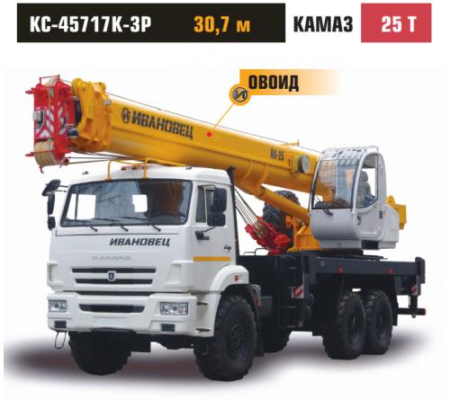 КАМАЗ-43118 (6х6) КС-45717К-3Р