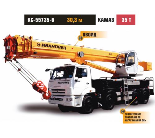 КАМАЗ-6540 (8х4) КС-55735-6