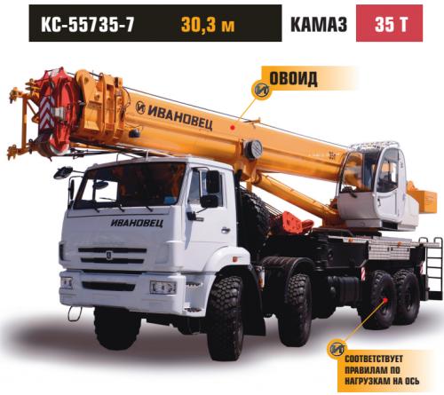 КАМАЗ-63501 (8х8) КС-55735-7