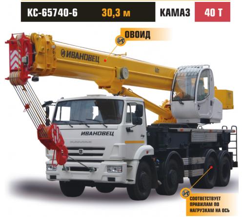 КАМАЗ-6340 (8х4) КС-65740-6