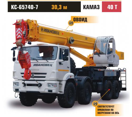 КАМАЗ-63501 (8х8) КС-65740-7