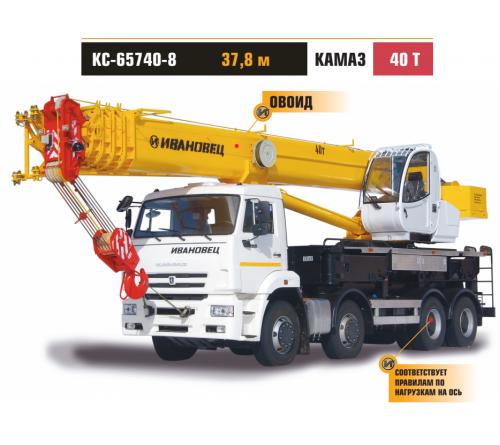 КАМАЗ-65201 (8х4) КС-65740-8